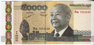 Камбоджа 50000 риель 2013 год