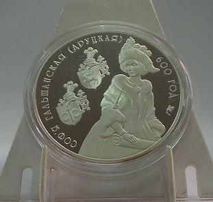 Беларусь 20 рублей 2006 год 600 лет со дня рождения Софьи Гольшанской
