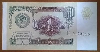 1 рубль 1991 год