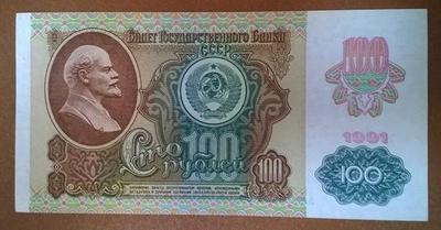 100 рублей 1991 год второй выпуск