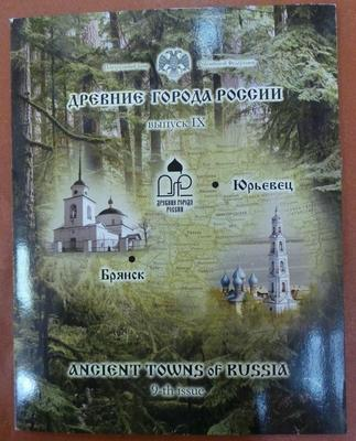 Набор монет Древние Города России выпуск 9, 2010 год