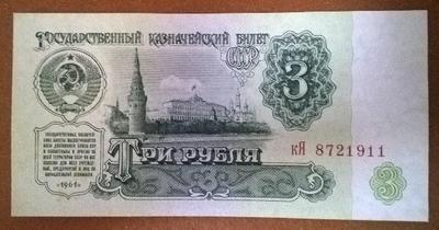 3 рубля 1961 год кЯ