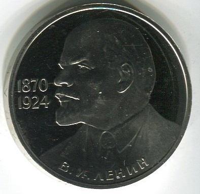 СССР 1 рубль 1985 год 115 лет со дня рождения В.И. Ленина