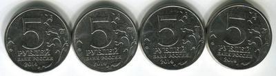5 рублей 2014 год 4 монеты (4-й выпуск)