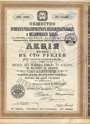 Облигация в 100 рублей Брянского рельсопрокатного железнодорожного и механического з-да