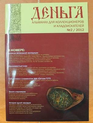 Журнал Деньга Альманах для коллекционеров и кладоискателей №2, 2012 год