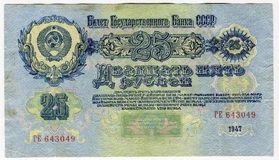 25 рублей 1947(1957) год 15 лент