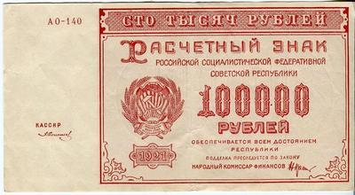 РСФСР 100000 рублей 1921 год