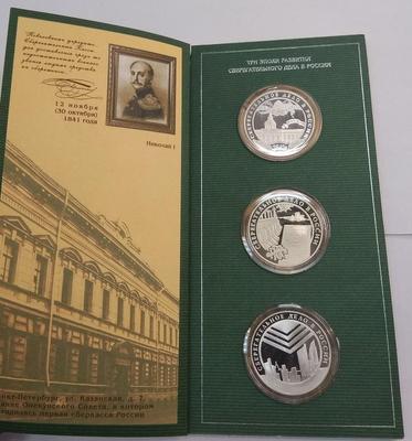 160 лет Сберегательного дела, набор из 3 монет 3 рубля 2001 год