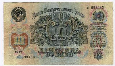 10 рублей 1947 год 16 лент