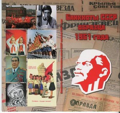 Буклет для банкнот СССР на 7 банкнот 1961 года