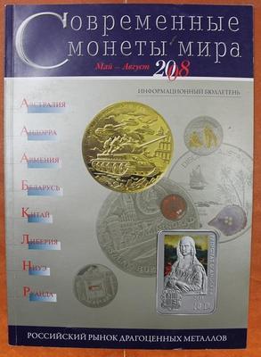 """Информационный бюллетень """"Современные монеты мира"""", май-август 2008"""