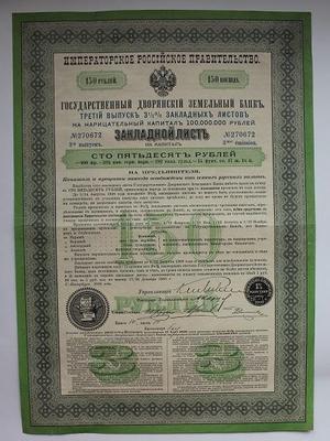 Государственный дворянский земельный банк 150 рублей третий выпуск