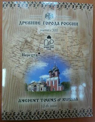 Набор монет Древние Города России выпуск 12, 2014 год