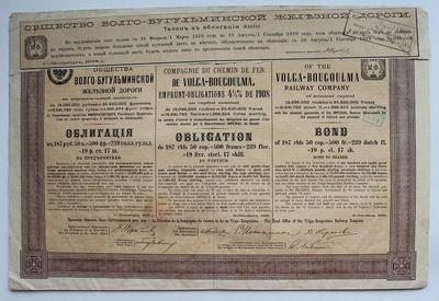 Общество Волго-Бугульминской Железной дороги 1908 год