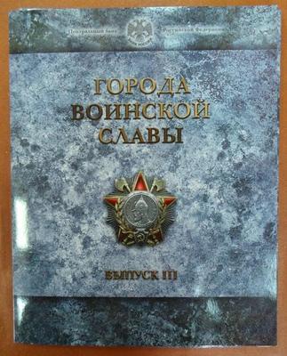Набор монет 2013 год Города Воинской Славы (ГВС) выпуск 3