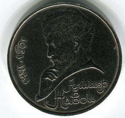 1 рубль 1991 год Алишер Навои (брак, ошибка в дате 1990 год)