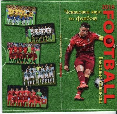 Буклет для банкноты 100 рублей футбол ЧМ
