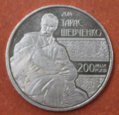 Казахстан 50 тенге 2014 год 200 лет со дня рождения Тараса Шевченко