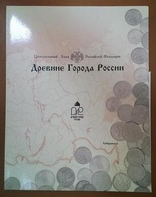 Набор монет Древние Города России выпуск 1 2002 год