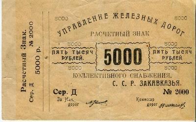 5000 рублей 1921 Управление ЖД ССР Закавказья