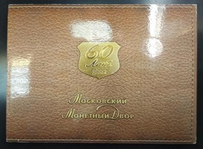 Годовой набор монет банка России 2002 год ММД (Серебряный жетон)