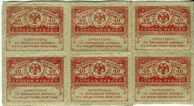 40 рублей 1917 год Керенки часть листа 2 х 3