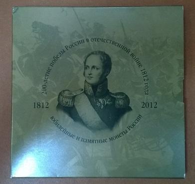 Набор 28 юбилейных монет 2012 год Бородино в буклете