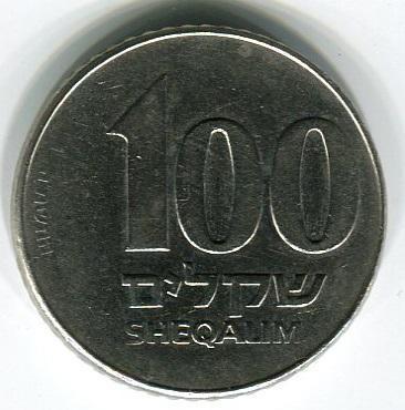 Израиль 100 шекелей 1985 год