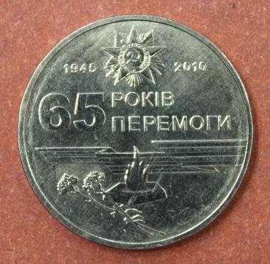 Украина 1 гривна 2010 год  65 лет Победы в Великой Отечественной Войне