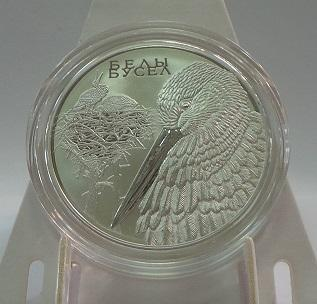 Беларусь 20 рублей 2009 год Белый Аист