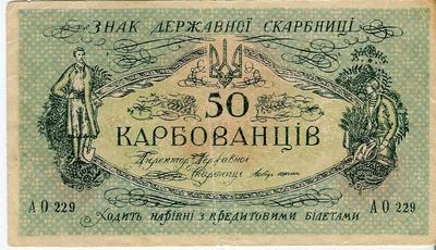 50 карбованцев 1918 год