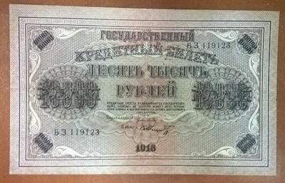 10000 рублей 1918 год VF