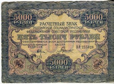 РСФСР 5000 рублей 1919 год