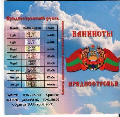 Буклет для купюр Приднестровья (на 8 банкнот) от 1 до 500 рублей