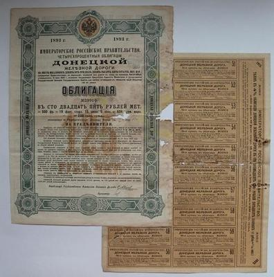 Облигация. Донецкая железная дорога 125 рублей 1893 год