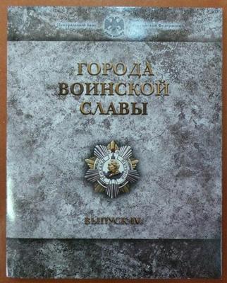Набор монет 2014 год Города Воинской Славы (ГВС) выпуск 4