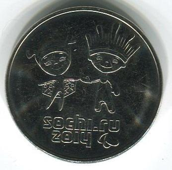 25 рублей 2013 год Лучик и Снежинка