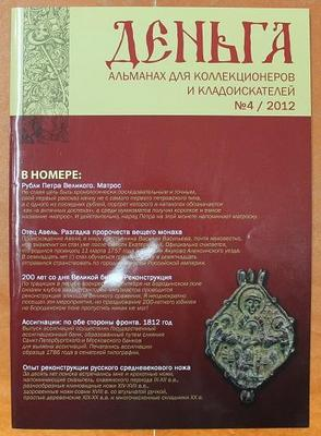 Журнал Деньга Альманах для коллекционеров и кладоискателей №4, 2012 год