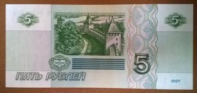 5 рублей 1997 год серия аа
