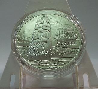 Беларусь 20 рублей 2008 год парусник Седов