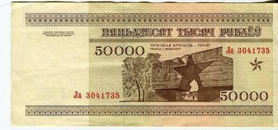 Беларусь 50000 рублей 1995 год