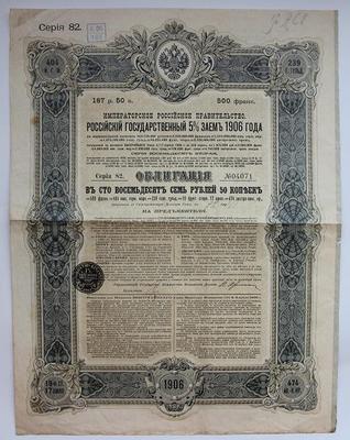 Российский Государственный 5 процентный заем 1906 год на 187 рублей 50 копеек серия 82