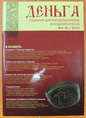 Журнал Деньга Альманах для коллекционеров и кладоискателей №2(6), 2013 год