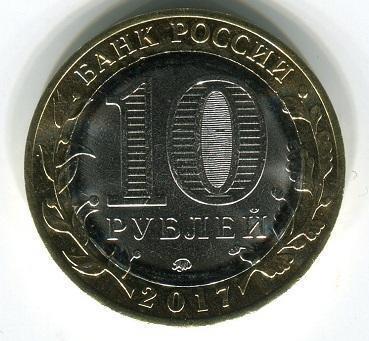 10 рублей 2017 год Ульяновская Область