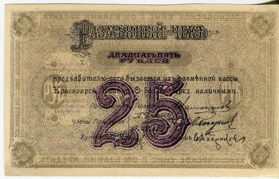 Разменные чек 25 рублей 1919 год Красноярск