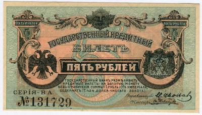5 рублей 1920 год  Дальний Восток, правительство Медведева