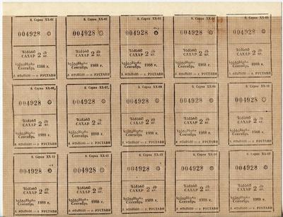 Талоны на сахар лист 3 х 5 г. Рустави 1989 год