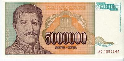 Югославия 5 миллионов динаров 1993 год