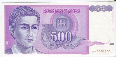 Югославия 500 динаров 1992 год